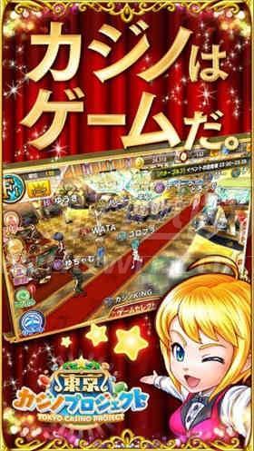 东京赌城计划截图2