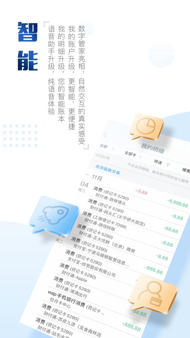 中国工商银行截图2