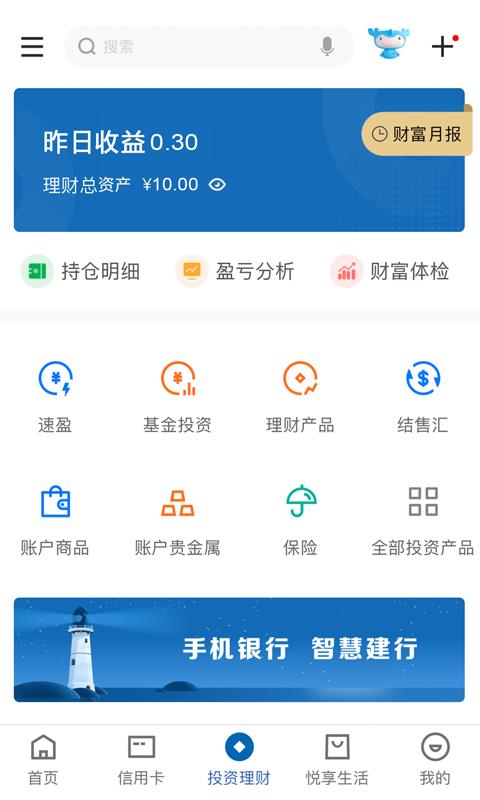 中国建设银行截图3