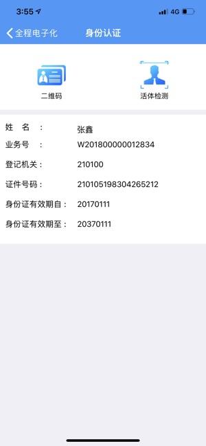 辽宁企业登记实名验证截图2