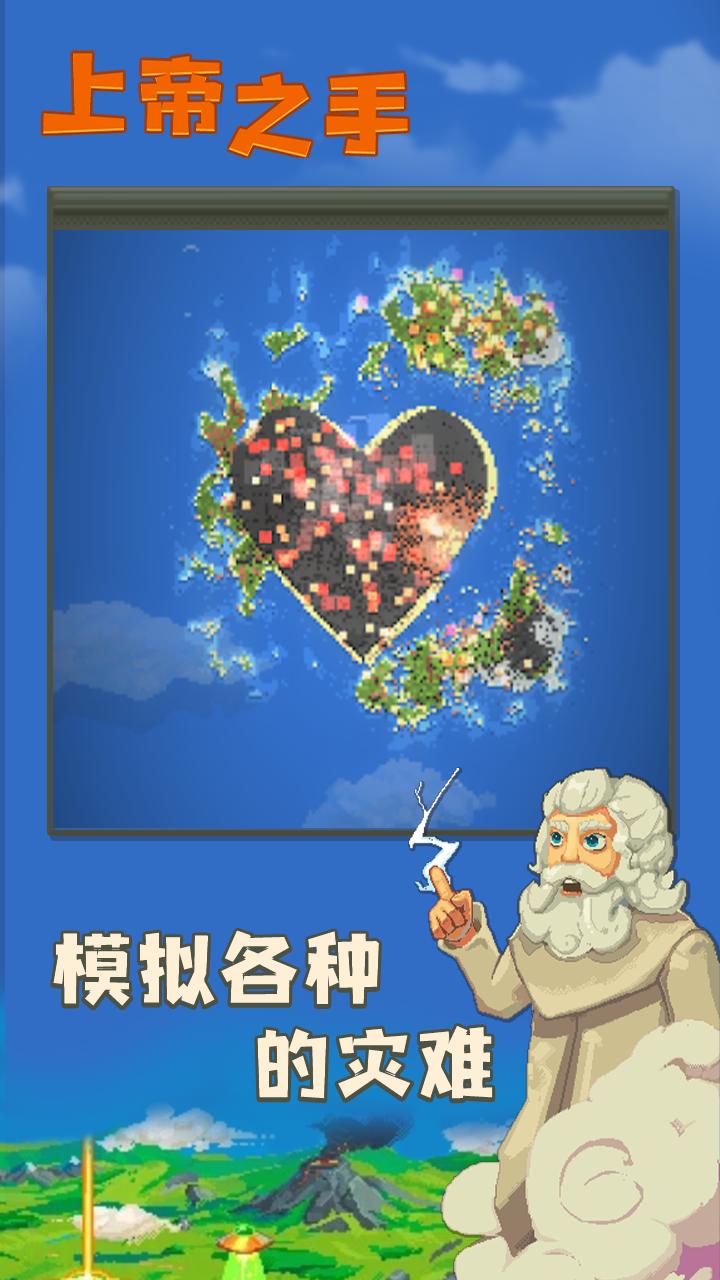 世界盒子截图2