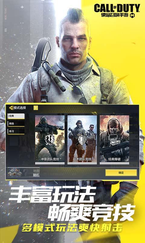 使命召唤手游版下载中文版截图3