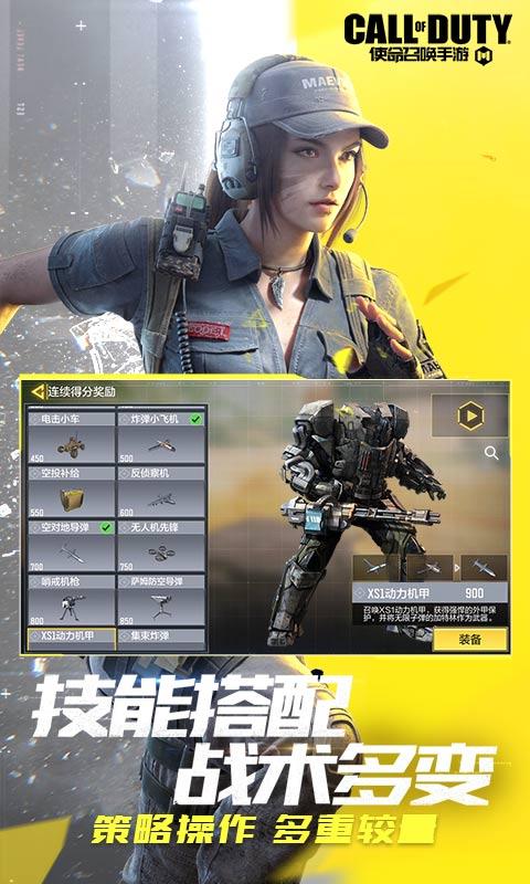 使命召唤手游版下载中文版截图4