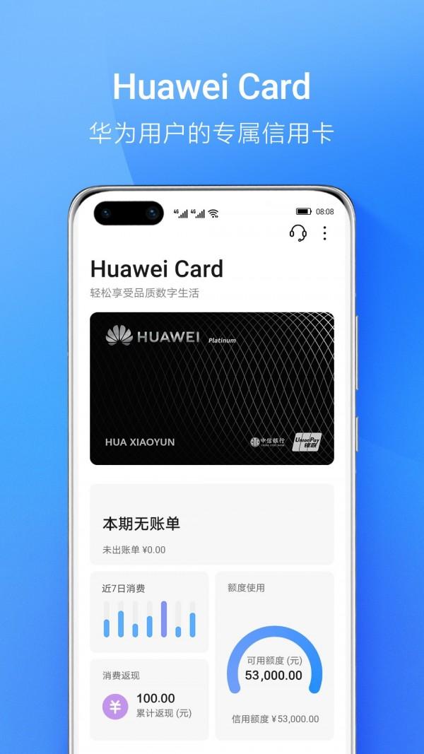 huawei wallet截图1