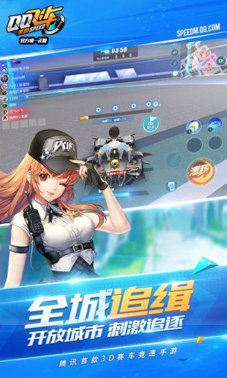 QQ飞车截图2