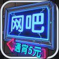 网吧模拟器icon图