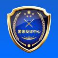 中国反诈骗中心appicon图