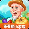爷爷的小农院红包版icon图