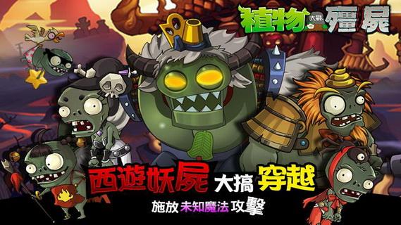 植物大战僵尸繁体中文版截图1