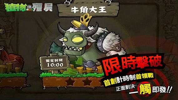 植物大战僵尸繁体中文版截图2