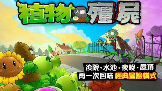 植物大战僵尸繁体中文版截图3