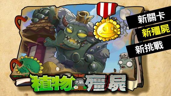 植物大战僵尸繁体中文版截图4