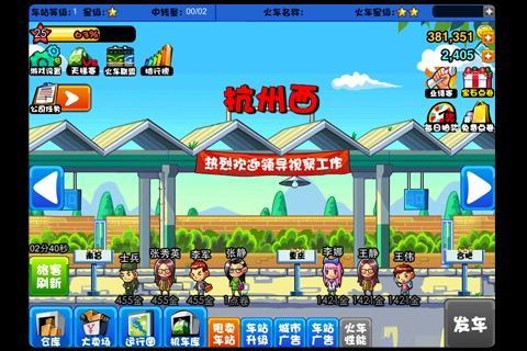 中华铁路截图3