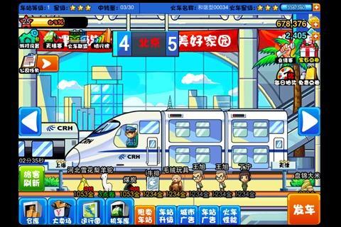 中华铁路截图2