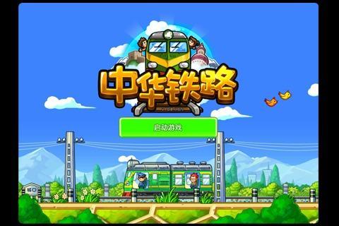 中华铁路截图1