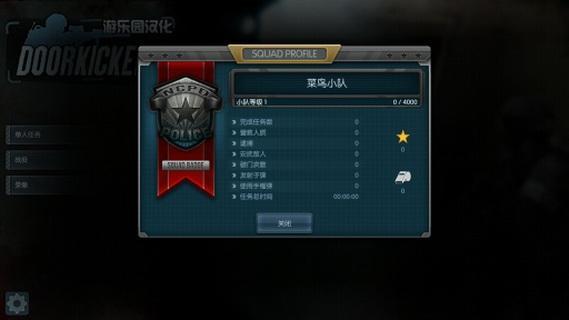 破门而入手游中文版截图1