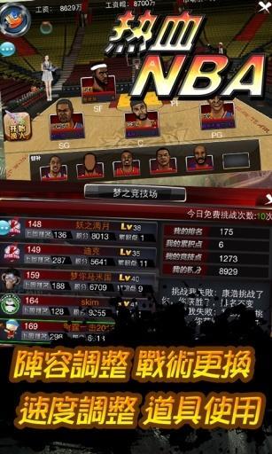 热血NBA截图1