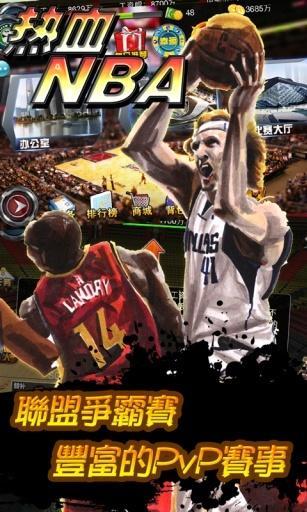 热血NBA截图2