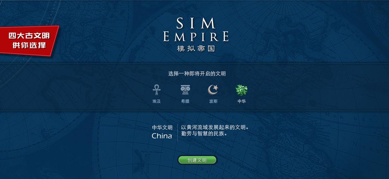 Sim Empire截图2