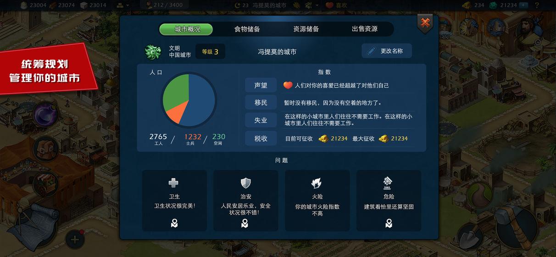 Sim Empire截图4