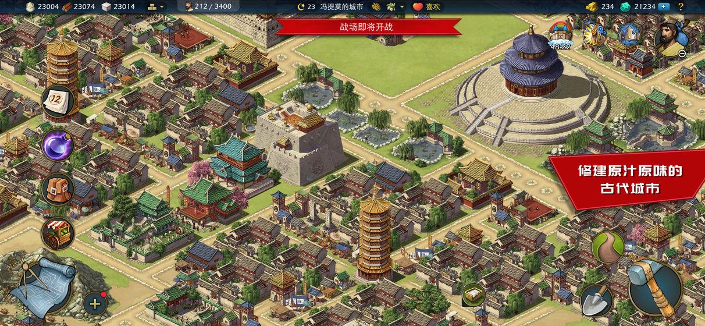 Sim Empire截图3