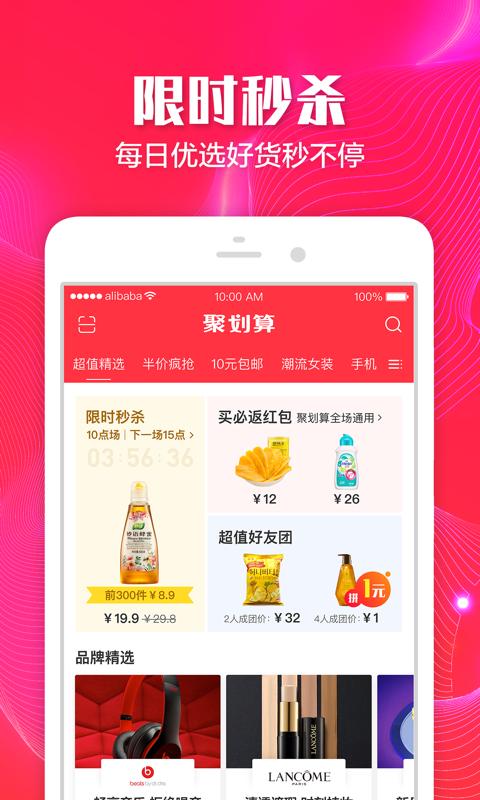 聚划算官方旗舰店app截图2
