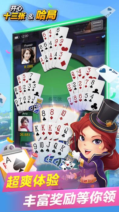 开心十三张扑克牌游戏截图4