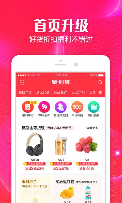 聚划算官方旗舰店app截图4