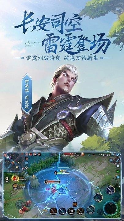 王者荣耀云游戏截图1