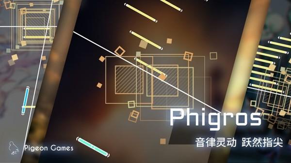 Phigros截图2
