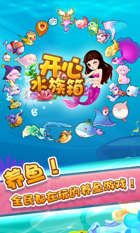 happy fish截图1