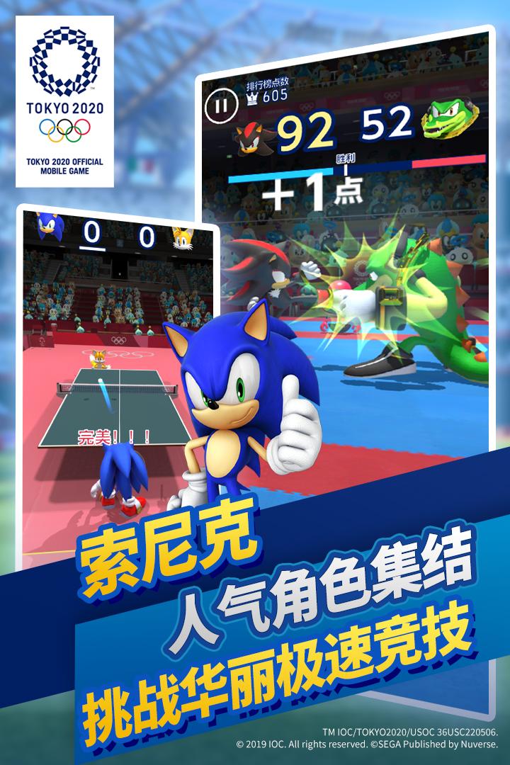 东京奥运会游戏手游截图3