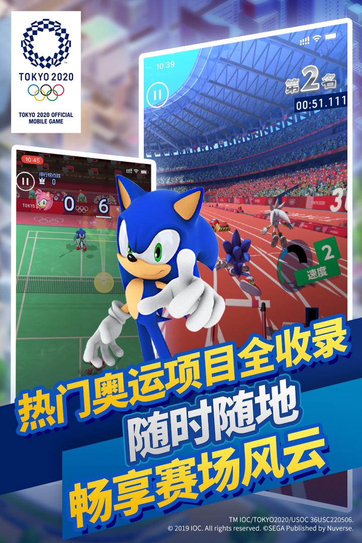 东京奥运会游戏手游截图1