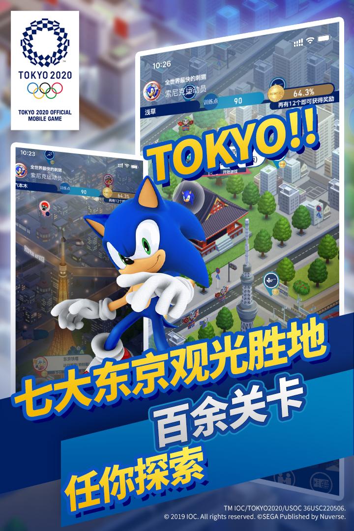 东京奥运会游戏手游截图4