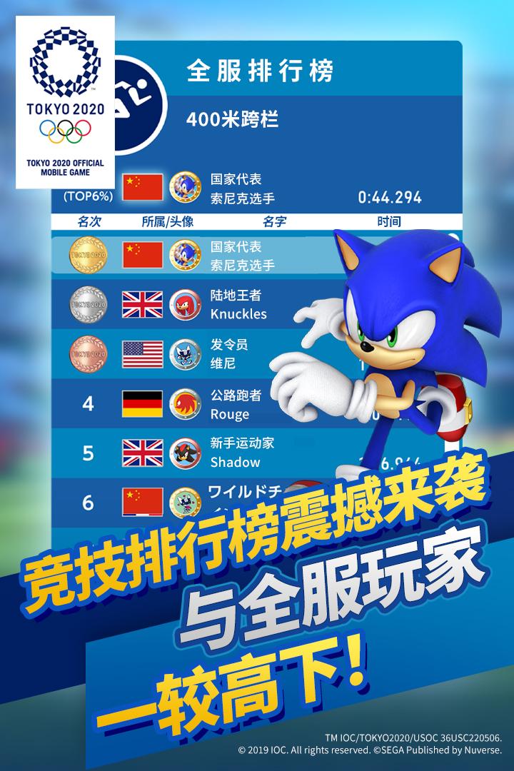 东京奥运会游戏手游截图2