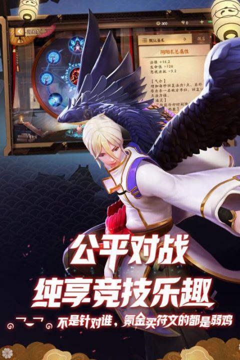 决战平安京网易版下载最新版截图4