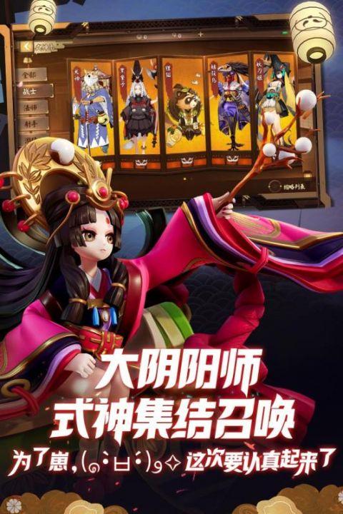 决战平安京网易版下载最新版截图2