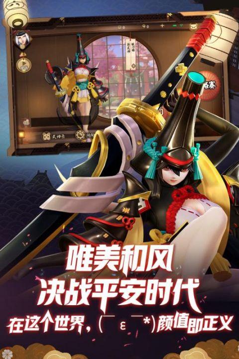 决战平安京网易版下载最新版截图3