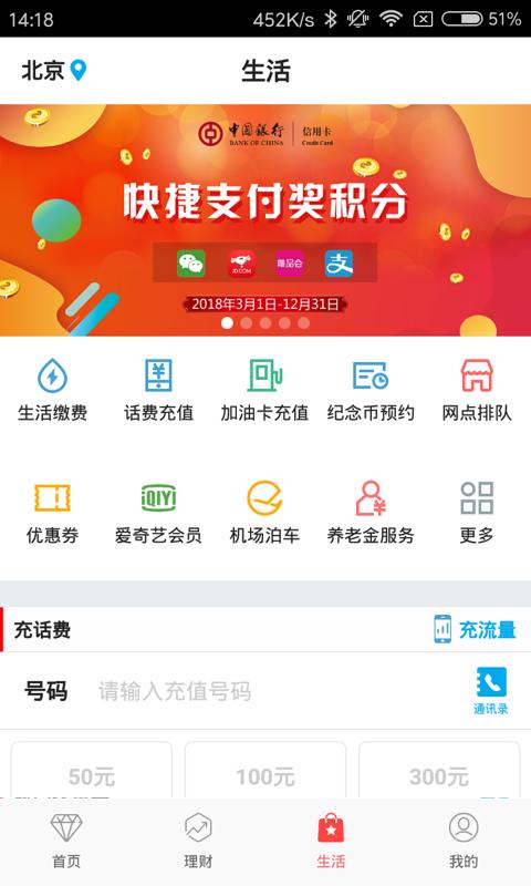 中国银行app截图3