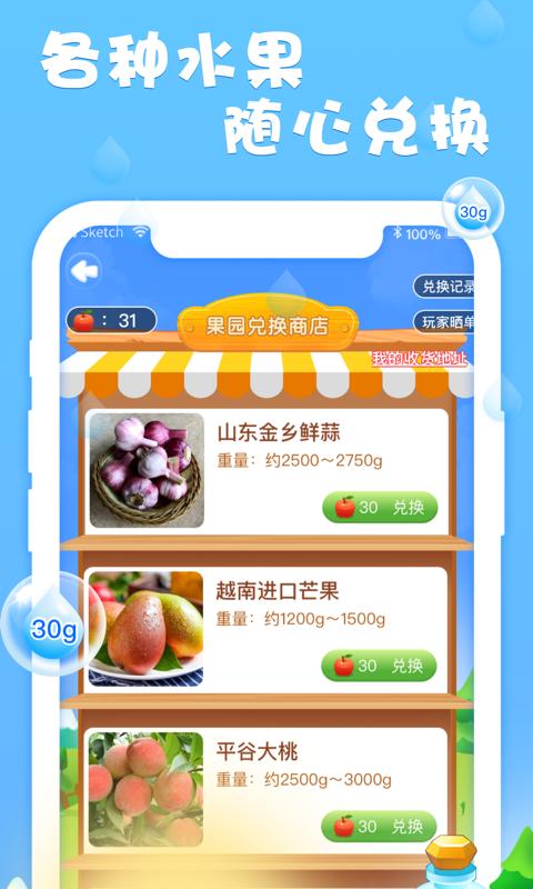 我的果园截图2