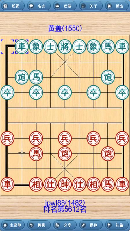象棋巫师截图3