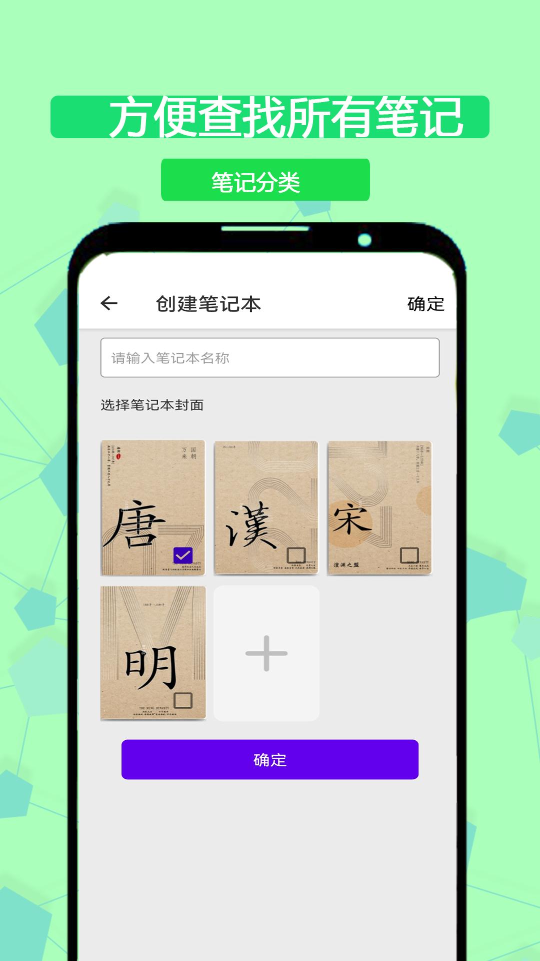 草稿笔记本app截图2