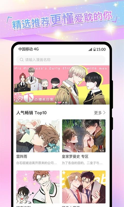 免耽漫画app截图3