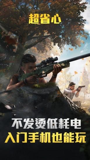 和平精英云游戏平台截图3