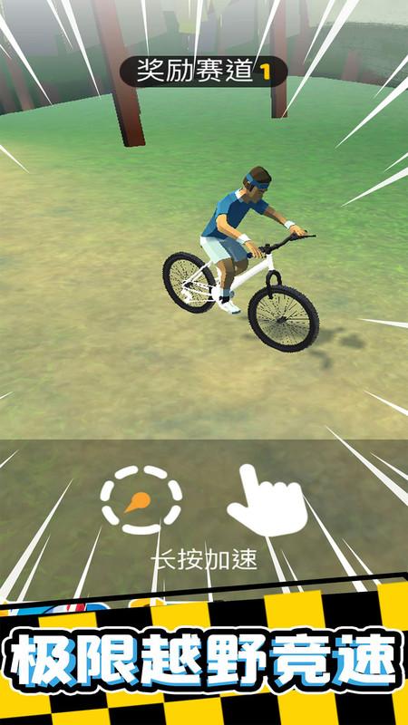 疯狂自行车截图1