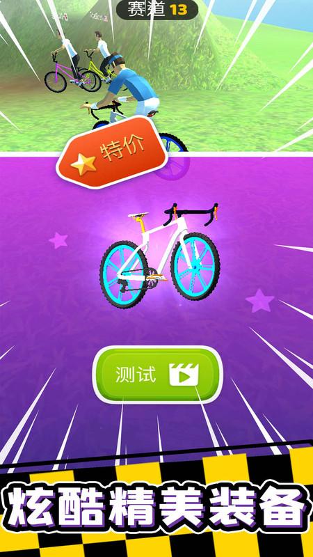 疯狂自行车截图4