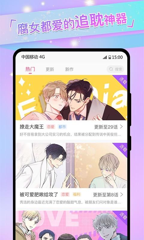 免耽漫画app截图1