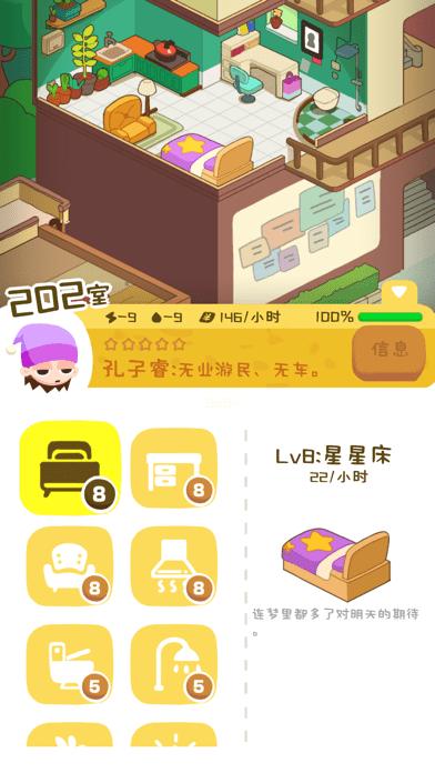 房东模拟器中文版截图2