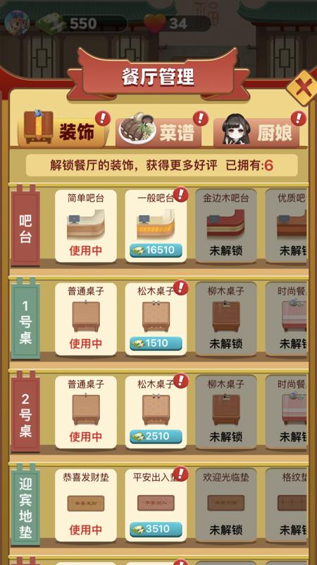 开心餐厅红包版截图3