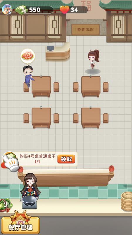 开心餐厅红包版截图2